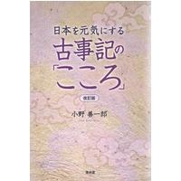 テキスト『日本を元気にする古事記の「こころ」』増補版