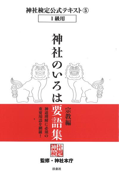 神社のいろは要語集宗教編 神社検定公式テキスト(5)|日本文化興隆財団 ...