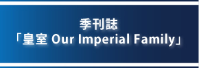 季刊誌『皇室 Our Imperial Family』